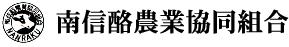 長野県松本市 南信酪農業協同組合[なんらく] 信州で酪農家になりたい方大歓迎