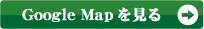 Googleマップを見る
